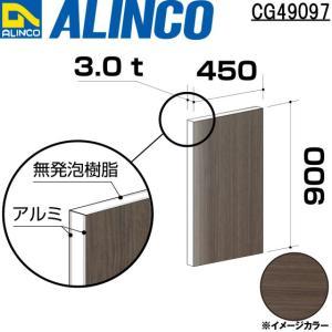 ALINCO/アルインコ 板材 建材用 アルミ複合板 450×900×3.0mm ダークウッド (片面塗装) 品番:CG49097 (※条件付き送料無料)|a-alumi