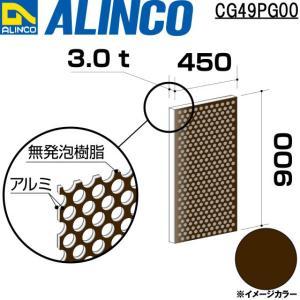 ALINCO/アルインコ 板材 建材用 アルミ複合板パンチング 450×900×3.0mm ブロンズ (両面塗装) 品番:CG49P00 (※条件付き送料無料)|a-alumi