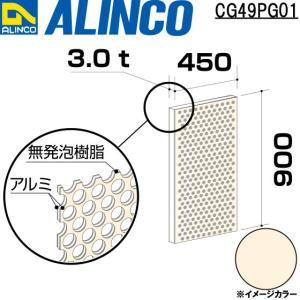 ALINCO/アルインコ 板材 建材用 アルミ複合板パンチング 450×900×3.0mm アイボリーホワイト (両面塗装) 品番:CG49P01 (※条件付き送料無料)|a-alumi