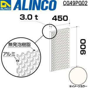ALINCO/アルインコ 板材 建材用 アルミ複合板パンチング 450×900×3.0mm ホワイト (両面塗装) 品番:CG49P02 (※条件付き送料無料)|a-alumi