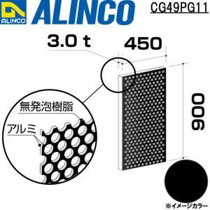 ALINCO/アルインコ 板材 建材用 アルミ複合板パンチング 450×900×3.0mm ブラック (両面塗装) 品番:CG49P11 (※条件付き送料無料)|a-alumi
