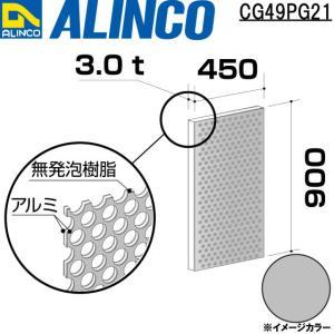 ALINCO/アルインコ 板材 建材用 アルミ複合板パンチング 450×900×3.0mm シルバー (両面塗装) 品番:CG49P21 (※条件付き送料無料)|a-alumi