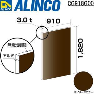 ALINCO/アルインコ 板材 建材用 アルミ複合板 910×1,820×3.0mm ブロンズ (両面塗装) 品番:CG91800 (※代引き不可・条件付き送料無料) a-alumi