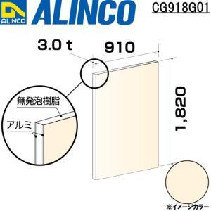 ALINCO/アルインコ 板材 建材用 アルミ複合板 910×1,820×3.0mm アイボリーホワイト (両面塗装) 品番:CG91801 (※代引き不可・条件付き送料無料) a-alumi