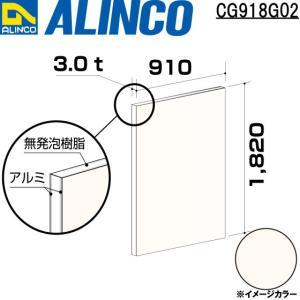 ALINCO/アルインコ 板材 建材用 アルミ複合板 910×1,820×3.0mm ホワイト (両面塗装) 品番:CG91802 (※代引き不可・条件付き送料無料) a-alumi