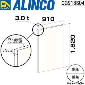 ALINCO/アルインコ 板材 建材用 アルミ複合板 (発泡タイプ) 910×1,820×3.0mm ホワイト (両面ツヤなし) 品番:CG91804 (※代引き不可・条件付き送料無料)|a-alumi