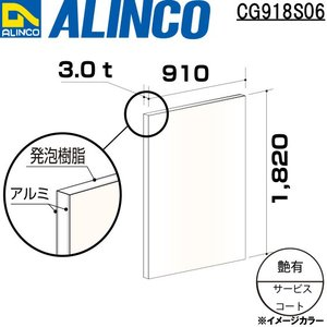 ALINCO/アルインコ 板材 建材用 アルミ複合板 (発泡タイプ) 910×1,820×3.0mm ホワイト(片面サービスコート) 品番:CG91806 (※代引き不可・条件付き送料無料)|a-alumi