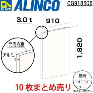 ALINCO/アルインコ 特価 板材 建材用 アルミ複合板 (発泡) 910×1,820×3.0mm ホワイト(片面サービスコート) 品番:CG91806 (※代引き不可・送料無料)|a-alumi