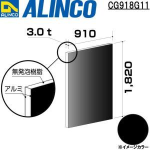 ALINCO/アルインコ 板材 建材用 アルミ複合板 910×1,820×3.0mm ブラック (両面塗装) 品番:CG91811 (※代引き不可・条件付き送料無料) a-alumi