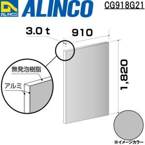 ALINCO/アルインコ 板材 建材用 アルミ複合板 910×1,820×3.0mm シルバー (両面塗装) 品番:CG91821 (※代引き不可・条件付き送料無料) a-alumi
