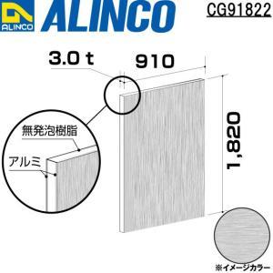 ALINCO/アルインコ 板材 建材用 アルミ複合板 910×1,820×3.0mm ブラッシュシルバー (片面塗装) 品番:CG91822 (※代引き不可・条件付き送料無料) a-alumi