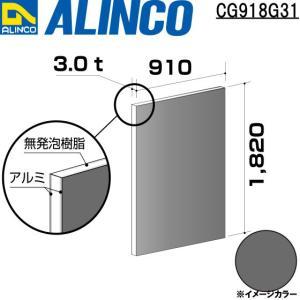ALINCO/アルインコ 板材 建材用 アルミ複合板 910×1,820×3.0mm グレー (片面塗装) 品番:CG91831 (※代引き不可・条件付き送料無料)|a-alumi