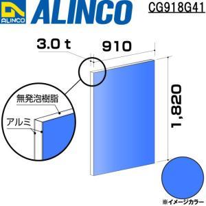 ALINCO/アルインコ 板材 建材用 アルミ複合板 910×1,820×3.0mm ブルー (片面塗装) 品番:CG91841 (※代引き不可・条件付き送料無料) a-alumi
