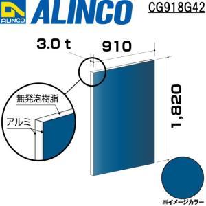 ALINCO/アルインコ 板材 建材用 アルミ複合板 910×1,820×3.0mm ミッドナイトブルー (片面塗装) 品番:CG91842 (※代引き不可・条件付き送料無料) a-alumi