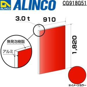 ALINCO/アルインコ 板材 建材用 アルミ複合板 910×1,820×3.0mm レッド (片面塗装) 品番:CG91851 (※代引き不可・条件付き送料無料) a-alumi