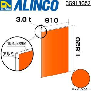 ALINCO/アルインコ 板材 建材用 アルミ複合板 910×1,820×3.0mm オレンジレッド (片面塗装) 品番:CG91852 (※代引き不可・条件付き送料無料) a-alumi