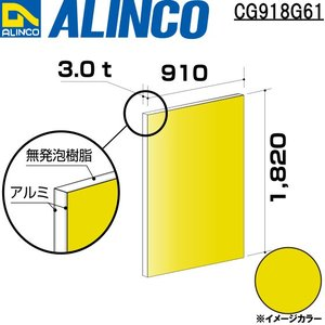 ALINCO/アルインコ 板材 建材用 アルミ複合板 910×1,820×3.0mm イエロー (片面塗装) 品番:CG91861 (※代引き不可・条件付き送料無料) a-alumi