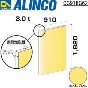 ALINCO/アルインコ 板材 建材用 アルミ複合板 910×1,820×3.0mm クリームイエロー (片面塗装) 品番:CG91862 (※代引き不可・条件付き送料無料) a-alumi