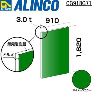 ALINCO/アルインコ 板材 建材用 アルミ複合板 910×1,820×3.0mm グリーン (片面塗装) 品番:CG91871 (※代引き不可・条件付き送料無料) a-alumi