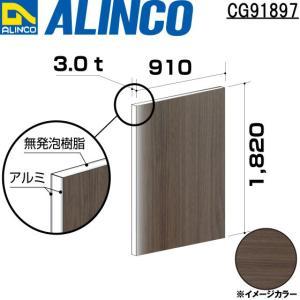 ALINCO/アルインコ 板材 建材用 アルミ複合板 910×1,820×3.0mm ダークウッド (片面塗装) 品番:CG91897 (※代引き不可・条件付き送料無料) a-alumi
