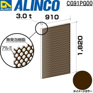ALINCO/アルインコ 板材 建材用 アルミ複合板パンチング 910×1,820×3.0mm ブロンズ (両面塗装) 品番:CG91P00 (※代引き不可・送料無料)|a-alumi