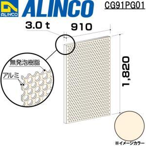 ALINCO/アルインコ 板材 建材用 アルミ複合板パンチング 910×1,820×3.0mm アイボリーホワイト (両面塗装) 品番:CG91P01 (※代引き不可・送料無料)|a-alumi