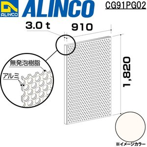 ALINCO/アルインコ 板材 建材用 アルミ複合板パンチング 910×1,820×3.0mm ホワイト (両面塗装) 品番:CG91P02 (※代引き不可・送料無料)|a-alumi