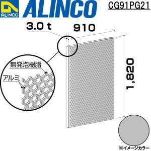 ALINCO/アルインコ 板材 建材用 アルミ複合板パンチング 910×1,820×3.0mm シルバー (両面塗装) 品番:CG91P21 (※代引き不可・送料無料)|a-alumi