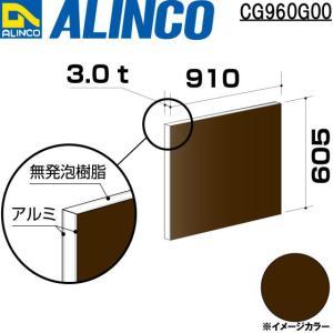 ALINCO/アルインコ 板材 建材用 アルミ複合板 910×605×3.0mm ブロンズ (両面塗装) 品番:CG96000 (※条件付き送料無料) a-alumi