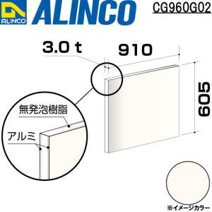 ALINCO/アルインコ 板材 建材用 アルミ複合板 910×605×3.0mm ホワイト (両面塗装) 品番:CG96002 (※条件付き送料無料) a-alumi