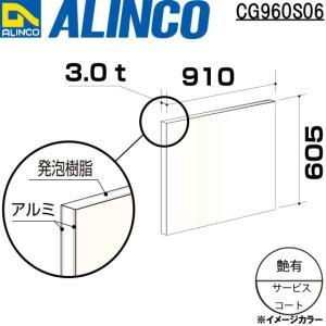 ALINCO/アルインコ 板材 建材用 アルミ複合板 (発泡タイプ) 910×605×3.0mm ホワイト (片面サービスコート) 品番:CG960S06 (※条件付き送料無料)|a-alumi