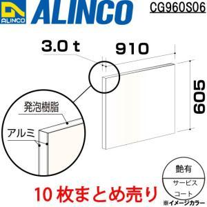 ALINCO/アルインコ 特価 板材 建材用 アルミ複合板 (発泡タイプ) 910×605×3.0mm ホワイト (片面サービスコート) 品番:CG960S06 (※送料無料)|a-alumi