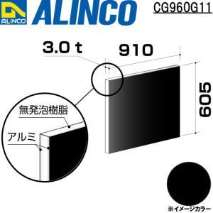 ALINCO/アルインコ 板材 建材用 アルミ複合板 910×605×3.0mm ブラック (両面塗装) 品番:CG96011 (※条件付き送料無料) a-alumi