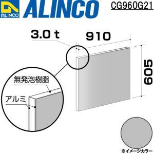 ALINCO/アルインコ 板材 建材用 アルミ複合板 910×605×3.0mm シルバー (両面塗装) 品番:CG96021 (※条件付き送料無料) a-alumi