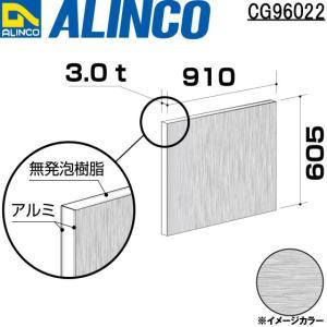 ALINCO/アルインコ 板材 建材用 アルミ複合板 910×605×3.0mm ブラッシュシルバー (片面塗装) 品番:CG96022 (※条件付き送料無料) a-alumi