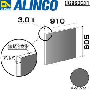 ALINCO/アルインコ 板材 建材用 アルミ複合板 910×605×3.0mm グレー (片面塗装) 品番:CG96031 (※条件付き送料無料) a-alumi