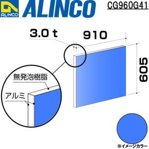 ALINCO/アルインコ 板材 建材用 アルミ複合板 910×605×3.0mm ブルー (片面塗装) 品番:CG96041 (※条件付き送料無料) a-alumi