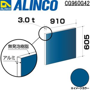 ALINCO/アルインコ 板材 建材用 アルミ複合板 910×605×3.0mm ミッドナイトブルー (片面塗装) 品番:CG96042 (※条件付き送料無料) a-alumi