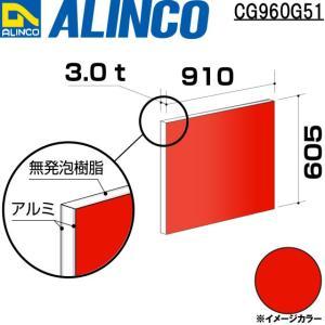ALINCO/アルインコ 板材 建材用 アルミ複合板 910×605×3.0mm レッド (片面塗装) 品番:CG96051 (※条件付き送料無料) a-alumi