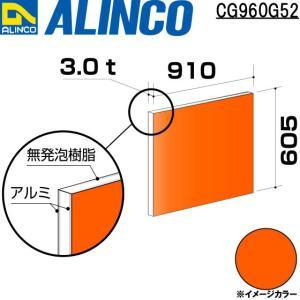 ALINCO/アルインコ 板材 建材用 アルミ複合板 910×605×3.0mm オレンジレッド (片面塗装) 品番:CG96052 (※条件付き送料無料)|a-alumi