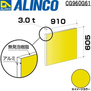 ALINCO/アルインコ 板材 建材用 アルミ複合板 910×605×3.0mm イエロー (片面塗装) 品番:CG96061 (※条件付き送料無料) a-alumi