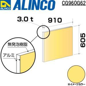 ALINCO/アルインコ 板材 建材用 アルミ複合板 910×605×3.0mm クリームイエロー (片面塗装) 品番:CG96062 (※条件付き送料無料)|a-alumi
