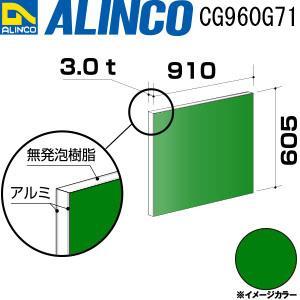 ALINCO/アルインコ 板材 建材用 アルミ複合板 910×605×3.0mm グリーン (片面塗装) 品番:CG96071 (※条件付き送料無料)|a-alumi