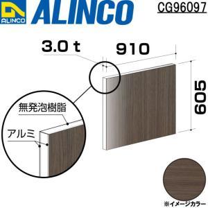 ALINCO/アルインコ 板材 建材用 アルミ複合板 910×605×3.0mm ダークウッド (片面塗装) 品番:CG96097 (※条件付き送料無料)|a-alumi