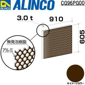 ALINCO/アルインコ 板材 建材用 アルミ複合板パンチング 910×605×3.0mm ブロンズ (両面塗装) 品番:CG96P00 (※条件付き送料無料)|a-alumi