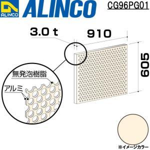 ALINCO/アルインコ 板材 建材用 アルミ複合板パンチング 910×605×3.0mm アイボリーホワイト (両面塗装) 品番:CG96P01 (※条件付き送料無料)|a-alumi
