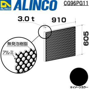 ALINCO/アルインコ 板材 建材用 アルミ複合板パンチング 910×605×3.0mm ブラック (両面塗装) 品番:CG96P11 (※条件付き送料無料)|a-alumi