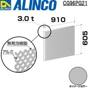 ALINCO/アルインコ 板材 建材用 アルミ複合板パンチング 910×605×3.0mm シルバー (両面塗装) 品番:CG96P21 (※条件付き送料無料)|a-alumi