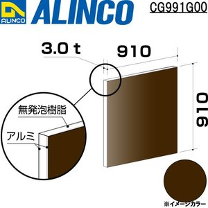 ALINCO/アルインコ 板材 建材用 アルミ複合板 910×910×3.0mm ブロンズ (両面塗装) 品番:CG99100 (※代引き不可・条件付き送料無料)|a-alumi