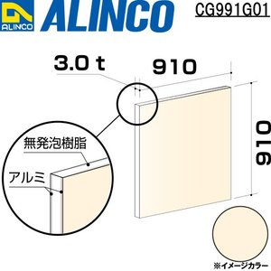 ALINCO/アルインコ 板材 建材用 アルミ複合板 910×910×3.0mm アイボリーホワイト (両面塗装) 品番:CG99101 (※代引き不可・条件付き送料無料)|a-alumi